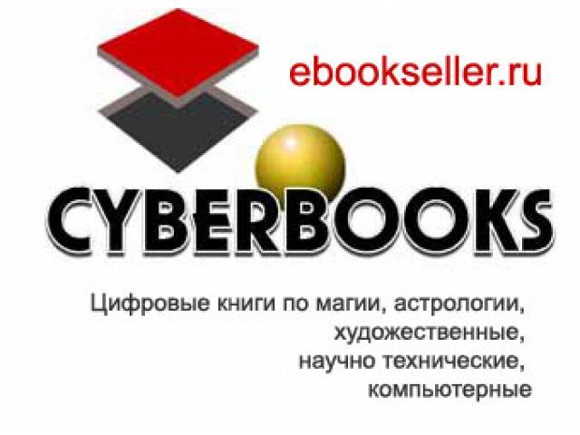 Онлайновый книжный магазин Электронная КиберКнига
