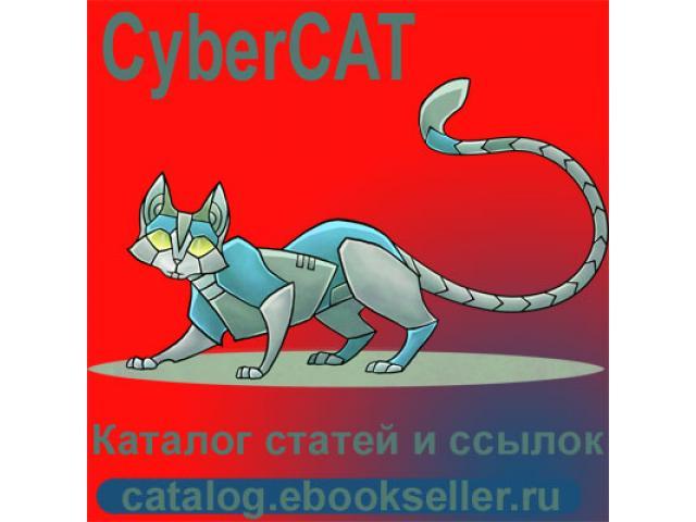 Каталог сайтов и ссылок CyberCAT